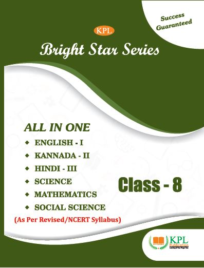 ALL IN ONE 8TH STD BOOK