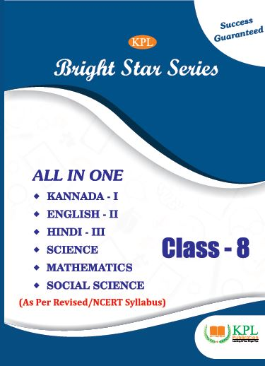 BRIGHT STAR SERIES- ALL IN ONE- KPL PUBLICATION